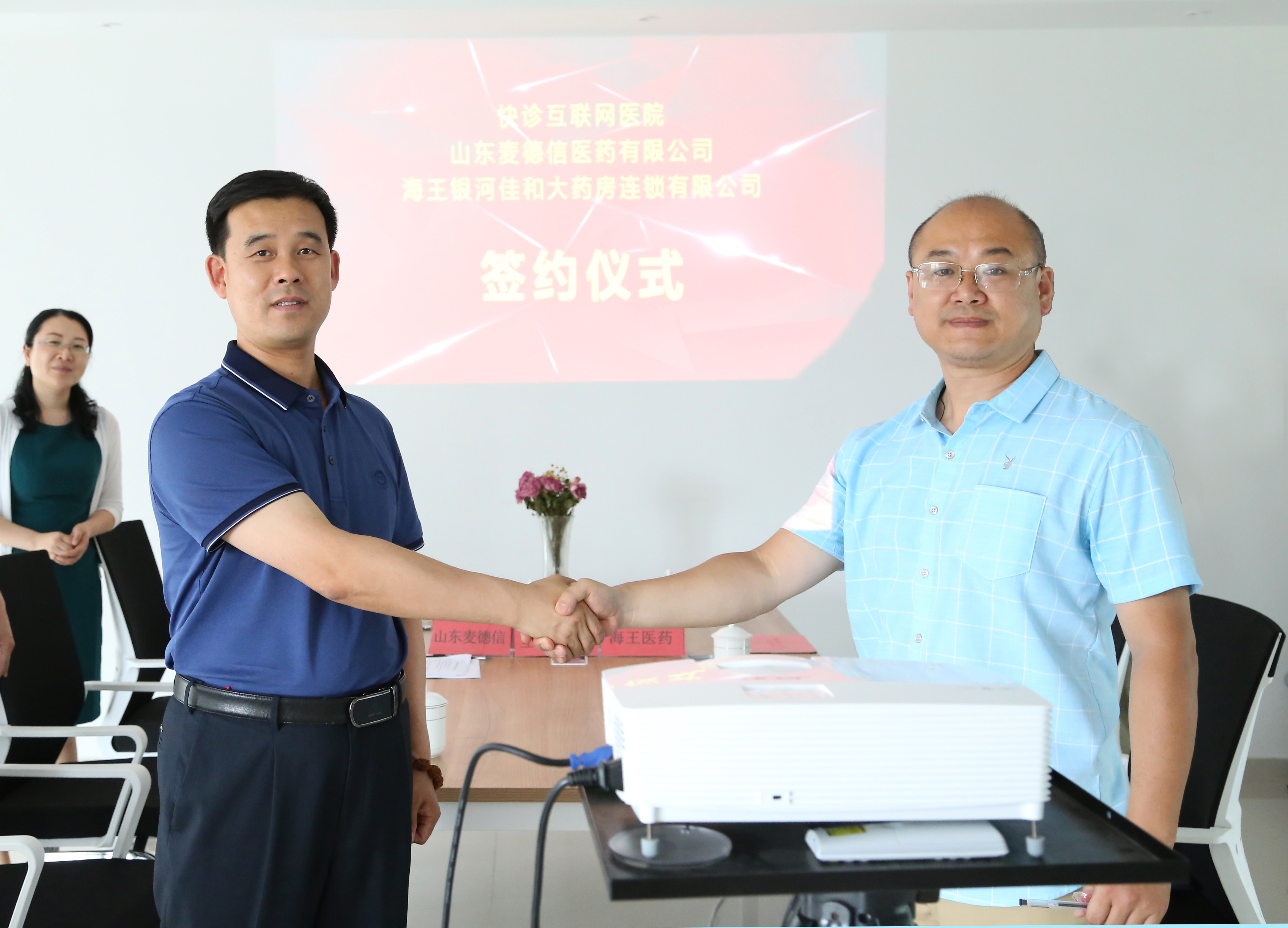 快诊互联网医院接入潍坊海王银河佳和大药房 联合打造智慧药房