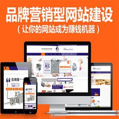 微网站/微商城